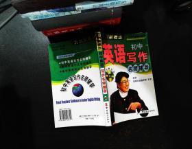 初中英语写作名师辅导(初中英语)(无盘)