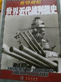 世界近代战列舰史