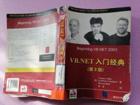 VB.NET入门经典(第三版)