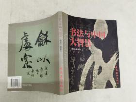 书法与中国大智慧·