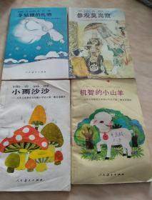九年义务教育五年制小学语文自读课本《小雨沙沙》《机智的小山羊》《冬姑娘的礼物》《参观莫高窟》4本合售