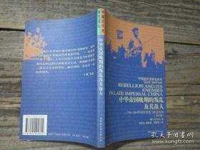 现货《中华帝国晚期的叛乱及其敌人》全新库存