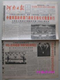 河南日报澳门回归1999.12.20