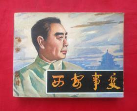 《西安事变》 甘肃人民出版社  连环画