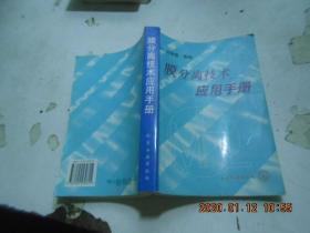 膜分離技術應用手冊