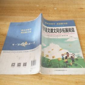小学语文同步拓展阅读:二年级上(北京师范教材适用 2014秋)