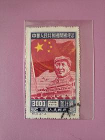 纪4开国纪念原版高值筋票信销上品