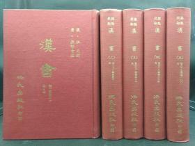 标点校勘:汉书 全5册