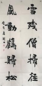 李刚田书法