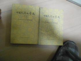 中国民间文学史( 上下)------11架1*