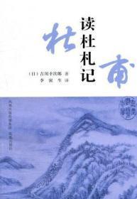 读杜札记(32开平装 全一册)