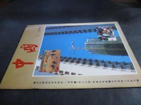 《中国画报》(1985年5期)