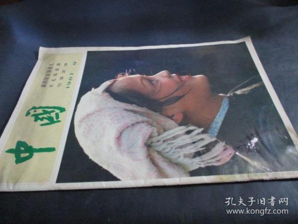《中国画报》(1983年9期)