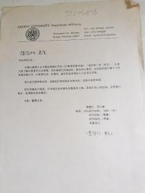 荣新江教授签名打印信札1通1页.