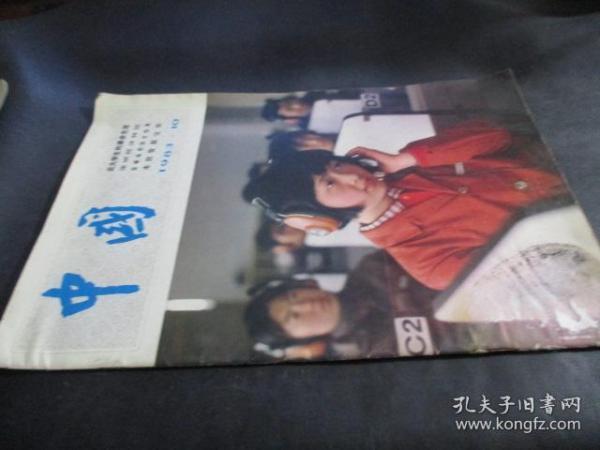 《中国画报》(1983年10期)