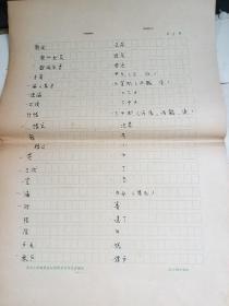 唐长孺拟吐鲁番文书词语手稿5页(应该是出自唐老手笔).
