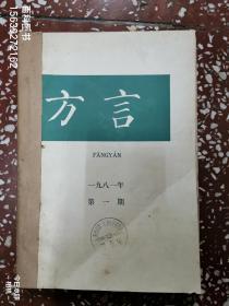 方言  杂志  季刊  1981年1-4期全 馆书  合订本