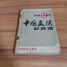中国象棋对局选