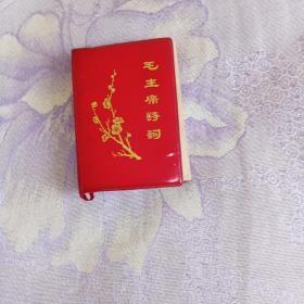 毛主席诗词64开软红塑料皮封面梅花