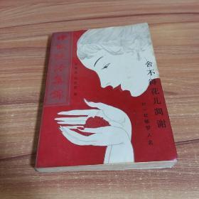 中国谜语集锦