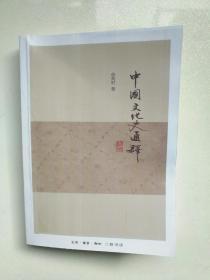 中国文化史通释