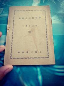 日本鬼子文化侵华铁证,民国时期亲日的三通书局版《学习日语小从书》第一册