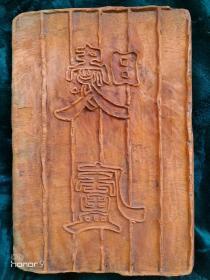 近代書画名家黄葆戉专用曖廬印章(卖家郑重承诺保真保老)