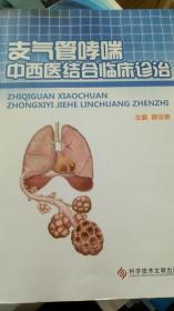 支气管哮喘中西医结合临床诊治