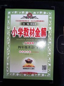 小学教材全解 四年级英语下 教育科学版广州专用 2016春