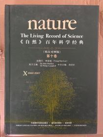 《自然》百年科学经典(英汉对照版)(第十卷)(2002-2007)
