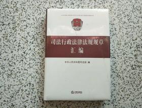 司法行政法律法规规章汇编   精装本   全新未开封