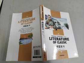 傅雷家书 中小学生新课标必读·世界经典文学名著 名师精读版.