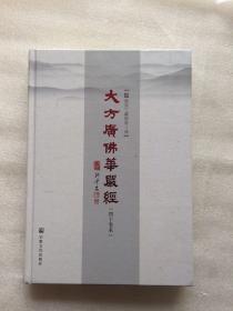 大方广佛华严经(四十卷本)