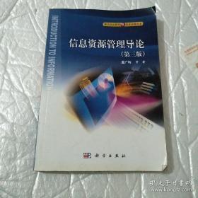 信息资源管理导论(第三版)