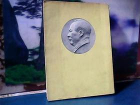 毛泽东选集(第三卷)1953年长春一版一印