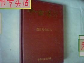 今古传奇2002年.1.3.5.单月刊.上.合订本.精装本.16开本,有发票