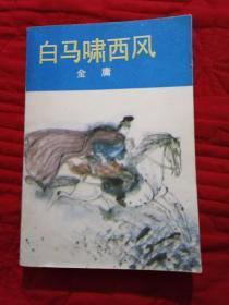 金庸武侠   白马啸西风     全1册