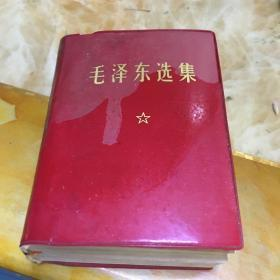 毛泽东选集 1-4 卷 一卷本 红塑料皮本
