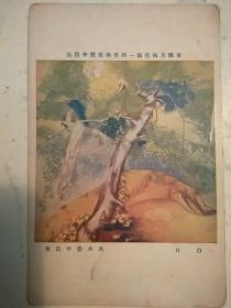 281。日本明信片50年代。帝国美术院第一回美术展览会出品。白日。大木丰平氏笔。14*9cm