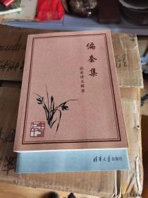 偏套集 张非诗文辑录(作者签赠本)