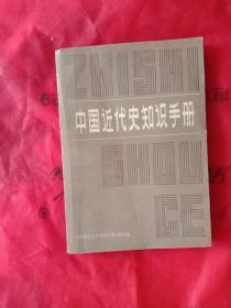 中国近代史知识手册。