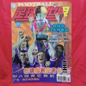 足球世界2000.14【410】