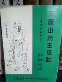 王屋山药王觅踪【济源文史资料第六辑】