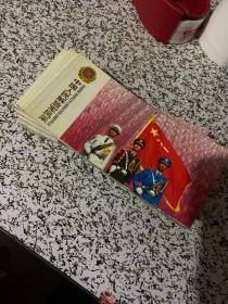 中国人民解放军风采:纪念明信片 贴邮票盖邮戳(6本合售)