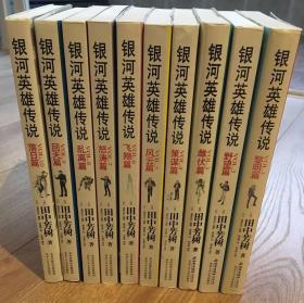 银河英雄传说全10册