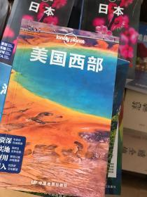 Lonely Planet: Western USA (Travel Guide)孤独星球旅行指南:美国西部
