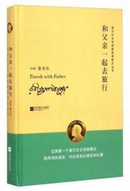 诺贝尔文学奖获奖者散文丛书:和父亲一起去旅行