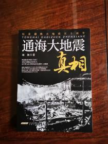 通海大地震真相(新版)