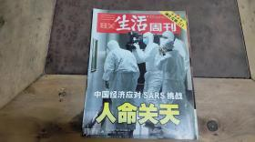 三联生活周刊2003-17