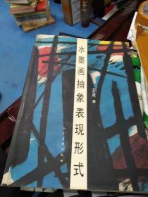 水墨画抽象表现形式